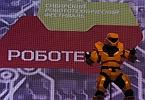 Сибирский робототехнический фестиваль «РОБОТЕХ 2012»