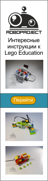 Интернет - магазин инструкций к конструктору Lego Education