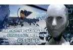 Люди безработные, а вот роботы - работают